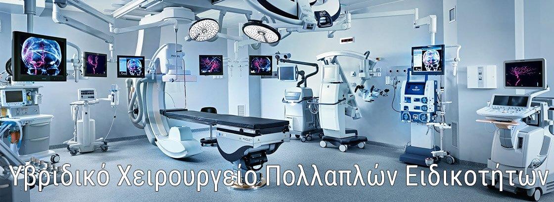 Υβριδικό Χειρουργείο Πολλαπλών Ειδικοτήτων